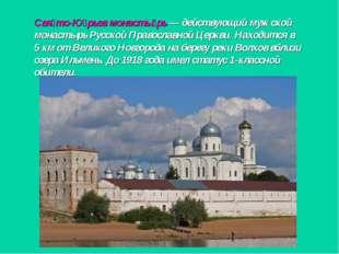 Свя́то-Ю́рьев монасты́рь— действующий мужской монастырь Русской Православной