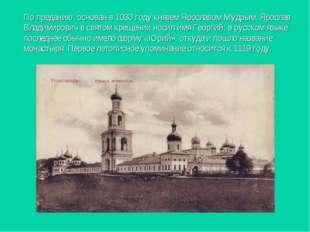 По преданию, основан в 1030 году князем Ярославом Мудрым. Ярослав Владимирови