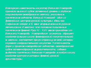 Всемирную известность искусству Великого Новгорода принесли высокий художеств