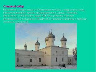 Спасский собор Расположен к северо-западу от Георгиевского собора, с севера и