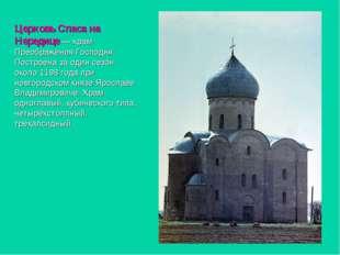Церковь Спаса на Нередице — храм Преображения Господня. Построена за один сез