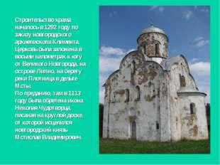 Строительство храма началось в 1292 году по заказу новгородского архиепископа