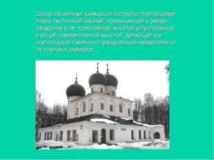 Собор напоминает княжеские постройки пропорциями плана, лестничной башней, пр