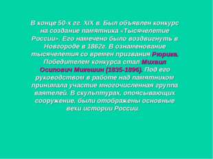 В конце 50-х гг. ХIХ в. Был объявлен конкурс на создание памятника «Тысячелет
