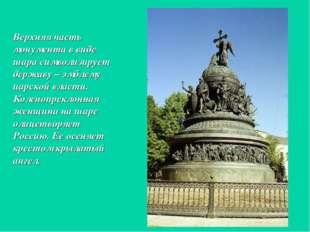 Верхняя часть монумента в виде шара символизирует державу – эмблему царской в