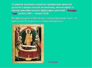 Огромное значении в росписи храмов внес великий русский и византийский иконоп