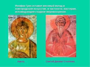 Феофан Грек оставил весомый вклад в новгородском искусстве, в частности, маст