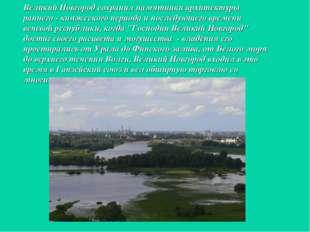 Великий Новгород сохранил памятники архитектуры раннего - княжеского периода