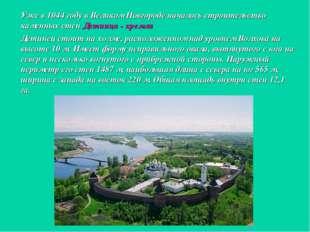 Уже в 1044 году в Великом Новгороде началось строительство каменных стен Дети