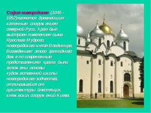 София новгородская (1045 - 1052)является древнейшим каменным сооружением