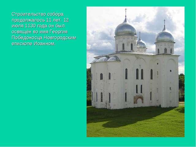 Строительство собора продолжалось 11 лет. 12 июля 1130 года он был освящён во...
