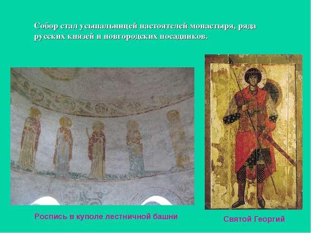 Собор стал усыпальницей настоятелей монастыря, ряда русских князей и новгород...