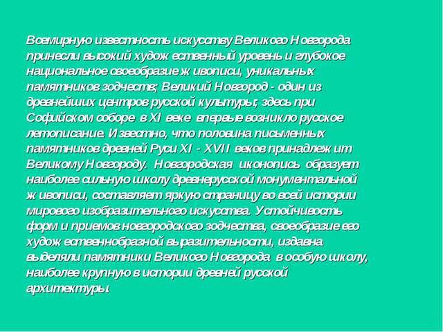 Всемирную известность искусству Великого Новгорода принесли высокий художеств...