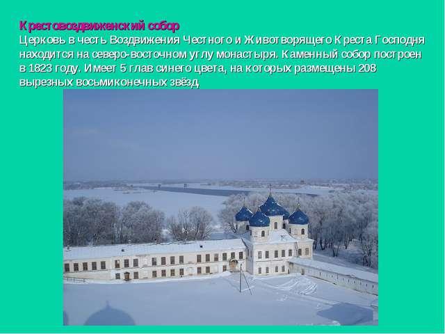 Крестовоздвиженский собор Церковь в честь Воздвижения Честного и Животворящег...