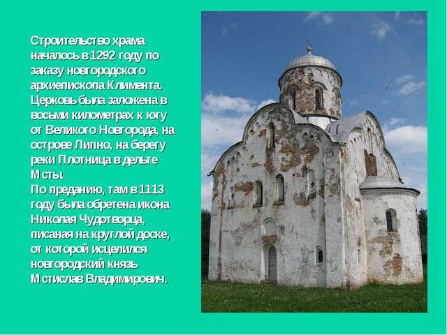 Строительство храма началось в 1292 году по заказу новгородского архиепископа...