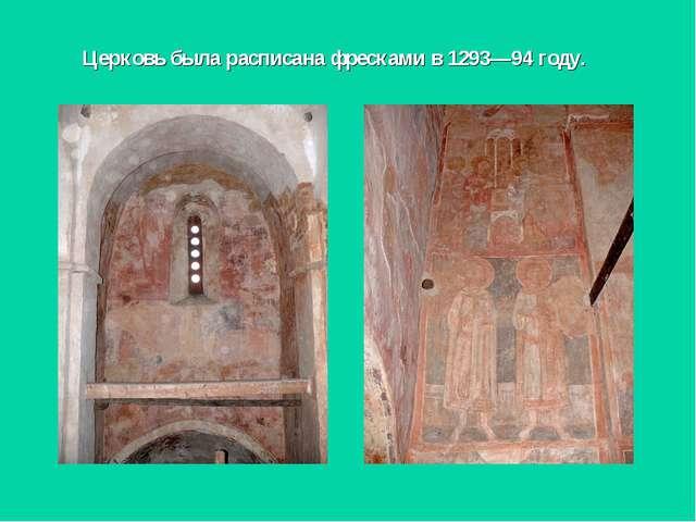 Церковь была расписана фресками в 1293—94 году.