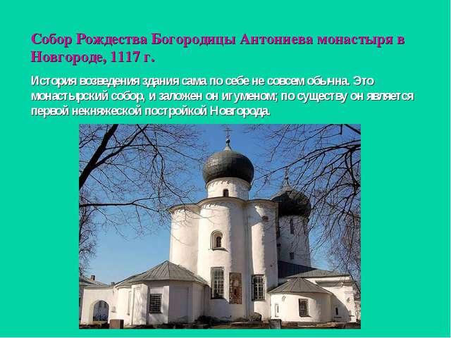 Собор Рождества Богородицы Антониева монастыря в Новгороде, 1117 г. История в...