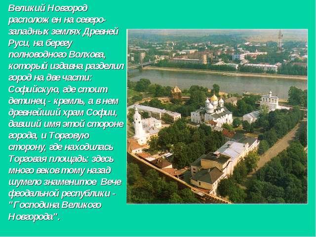 Великий Новгород расположен на северо-западных землях Древней Руси, на берегу...