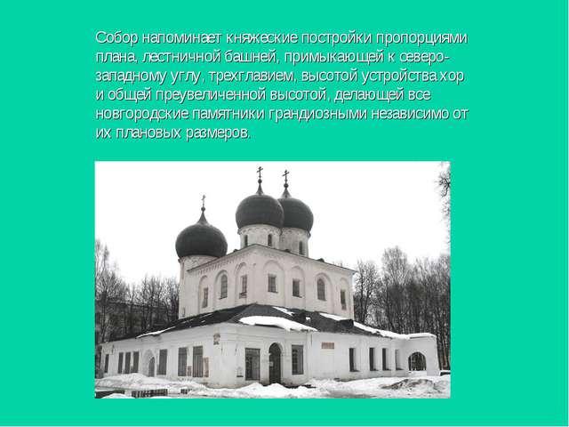 Собор напоминает княжеские постройки пропорциями плана, лестничной башней, пр...