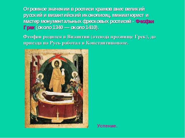 Огромное значении в росписи храмов внес великий русский и византийский иконоп...