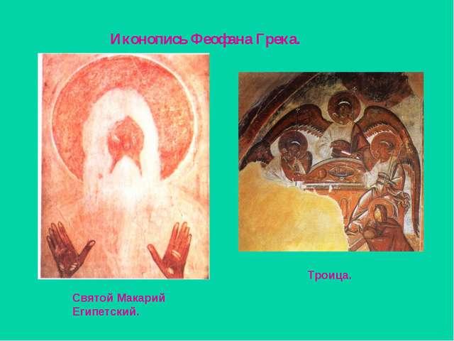 Иконопись Феофана Грека. Святой Макарий Египетский. Троица.