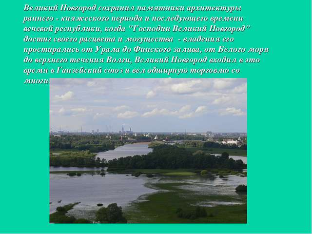 Великий Новгород сохранил памятники архитектуры раннего - княжеского периода...