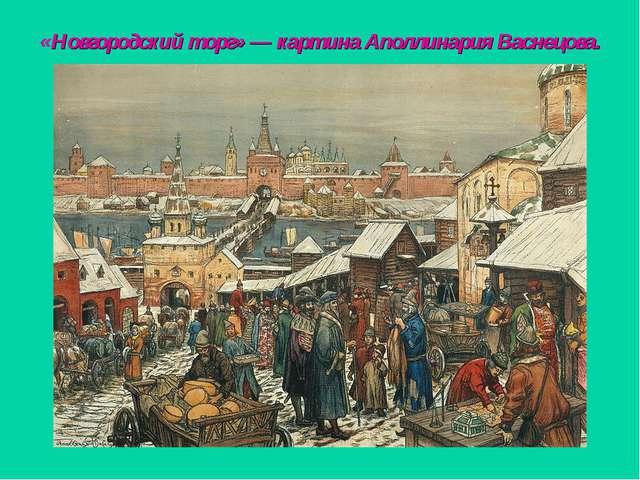 «Новгородский торг»— картина Аполлинария Васнецова.
