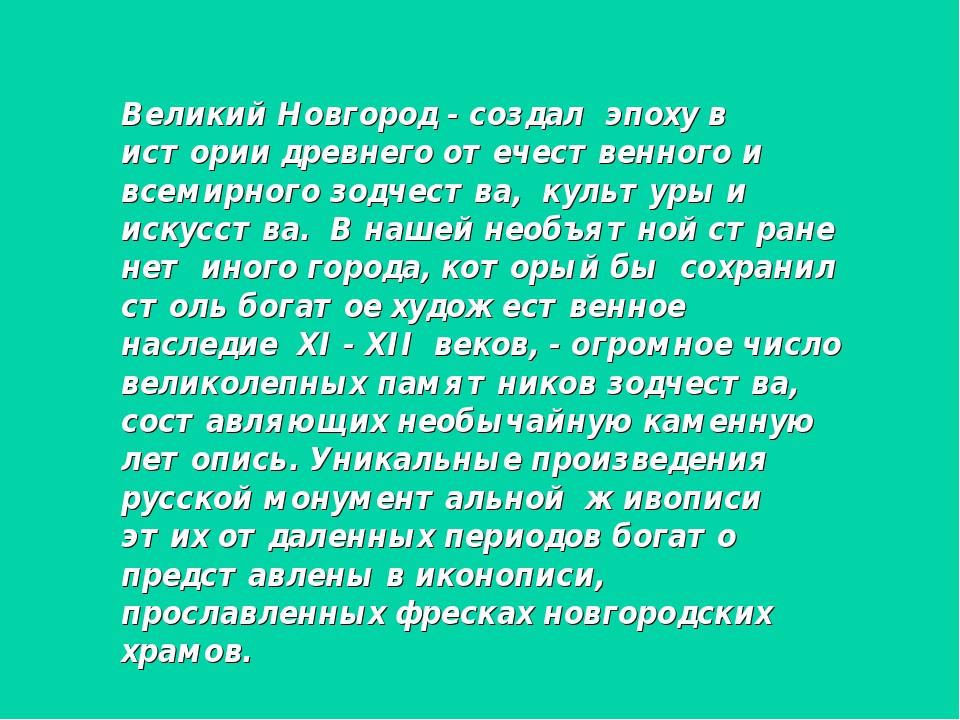 Великий Новгород - создал эпоху в истории древнего отечественного и всемирно...