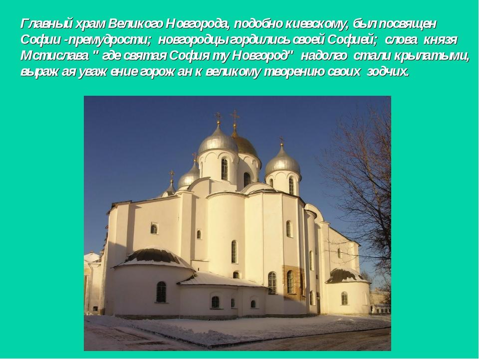 Главный храм Великого Новгорода, подобно киевскому, был посвящен Софии -прему...