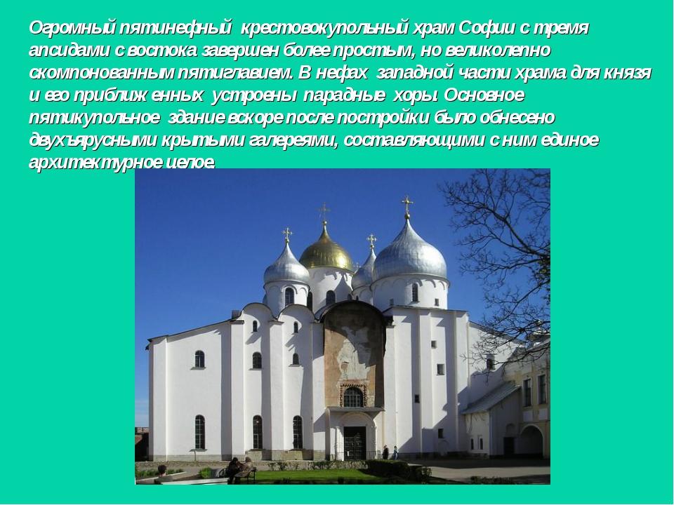 Огромный пятинефный крестовокупольный храм Софии с тремя апсидами с востока...