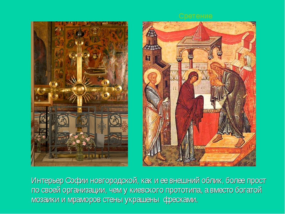 Интерьер Софии новгородской, как и ее внешний облик, более прост по своей орг...