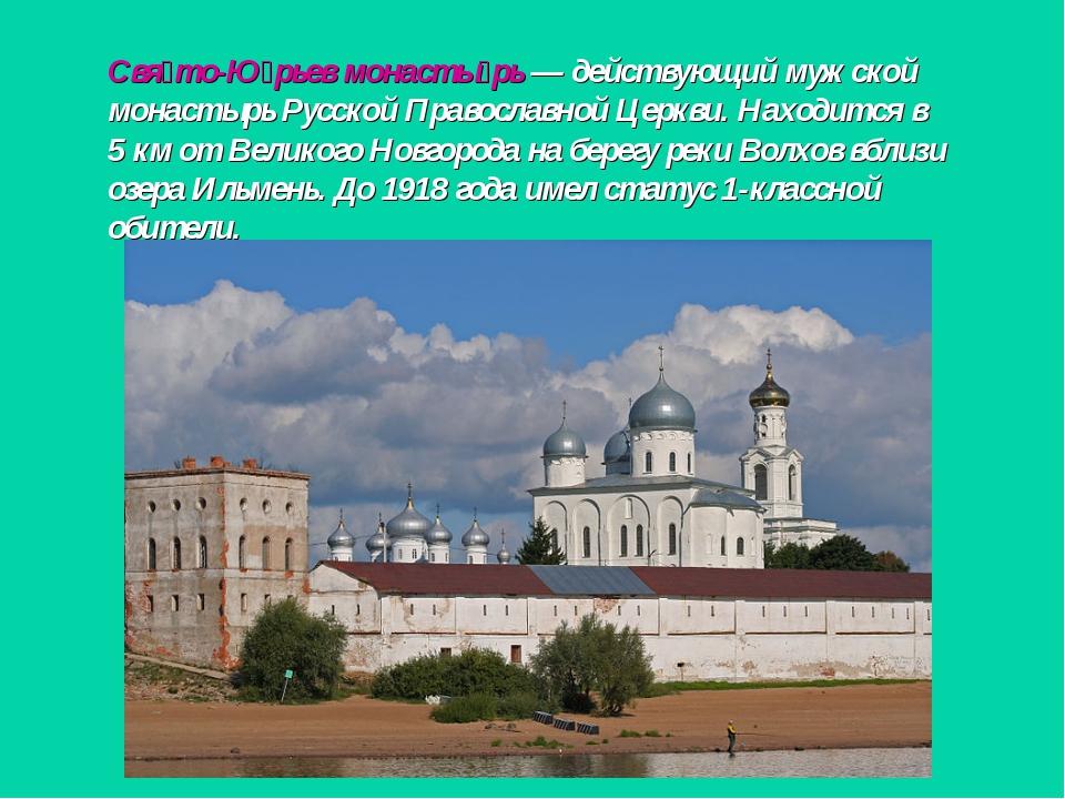 Свя́то-Ю́рьев монасты́рь— действующий мужской монастырь Русской Православной...