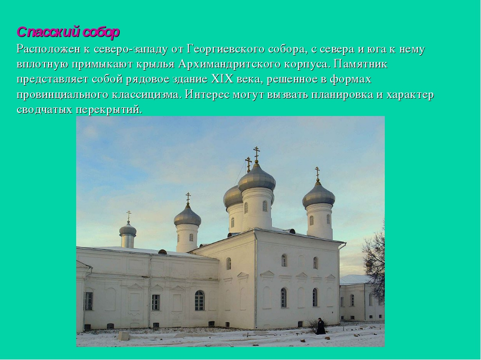 Спасский собор Расположен к северо-западу от Георгиевского собора, с севера и...