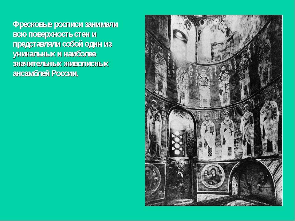 Фресковые росписи занимали всю поверхность стен и представляли собой один из...