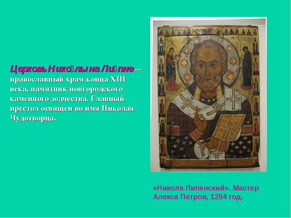 Церковь Нико́лы на Ли́пне— православный храм конца XIII века, памятник новго...