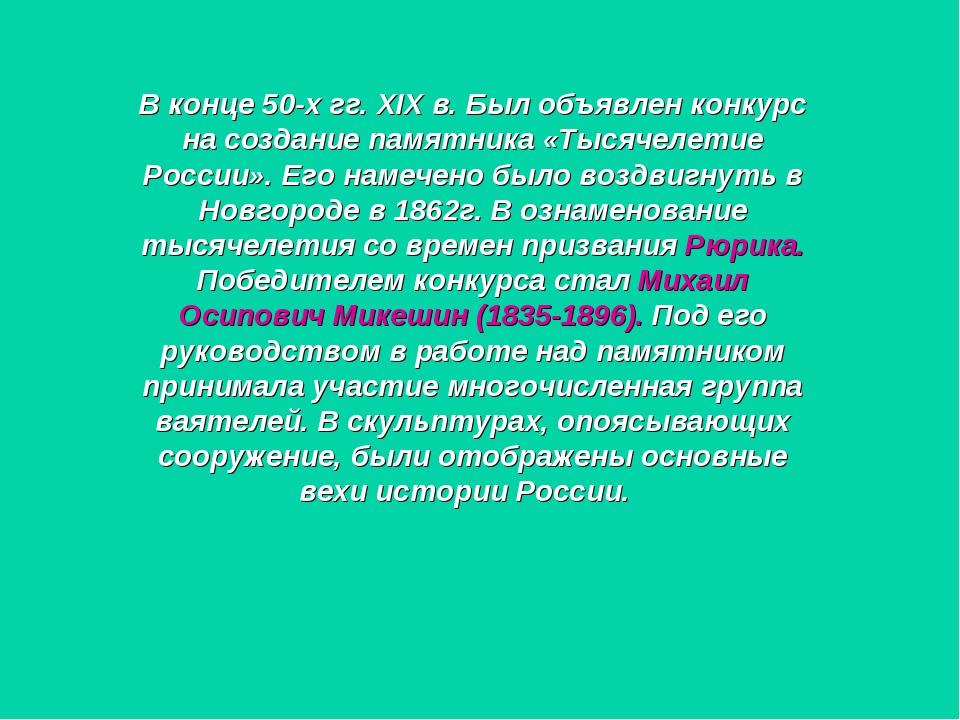 В конце 50-х гг. ХIХ в. Был объявлен конкурс на создание памятника «Тысячелет...