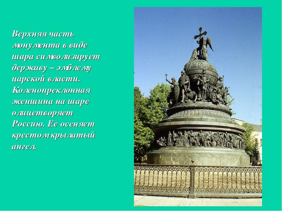 Верхняя часть монумента в виде шара символизирует державу – эмблему царской в...