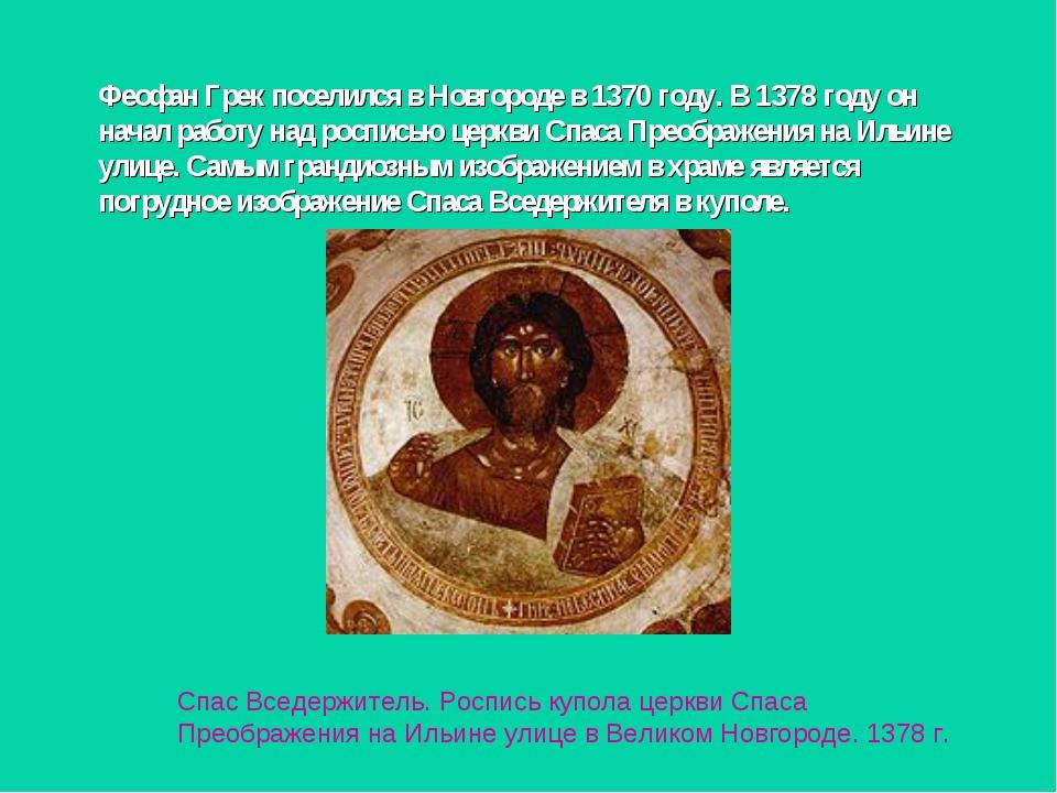 Феофан Грек поселился в Новгороде в 1370 году. В 1378 году он начал работу на...