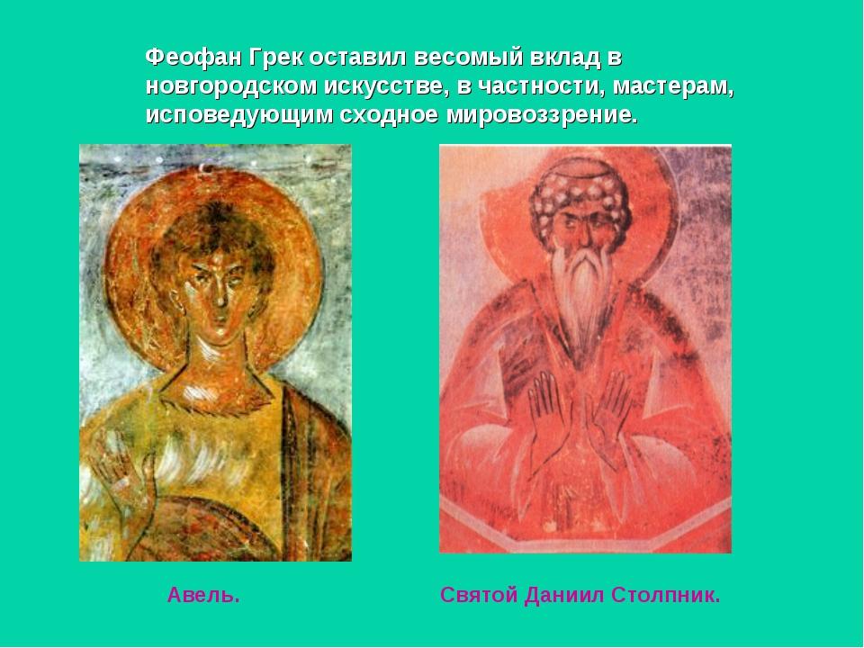 Феофан Грек оставил весомый вклад в новгородском искусстве, в частности, маст...