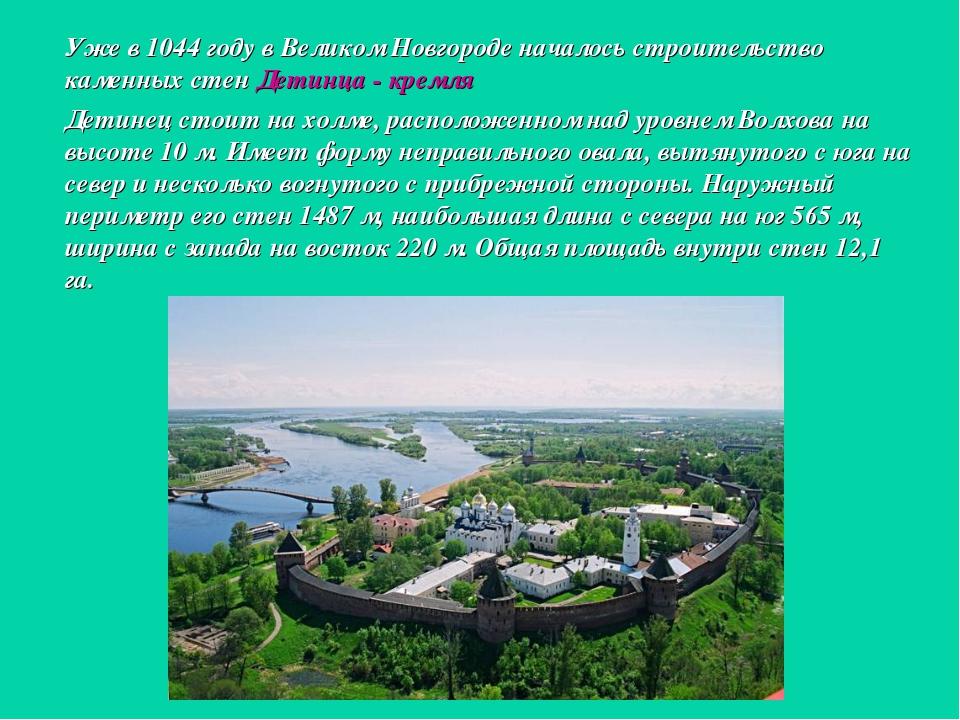 Уже в 1044 году в Великом Новгороде началось строительство каменных стен Дети...