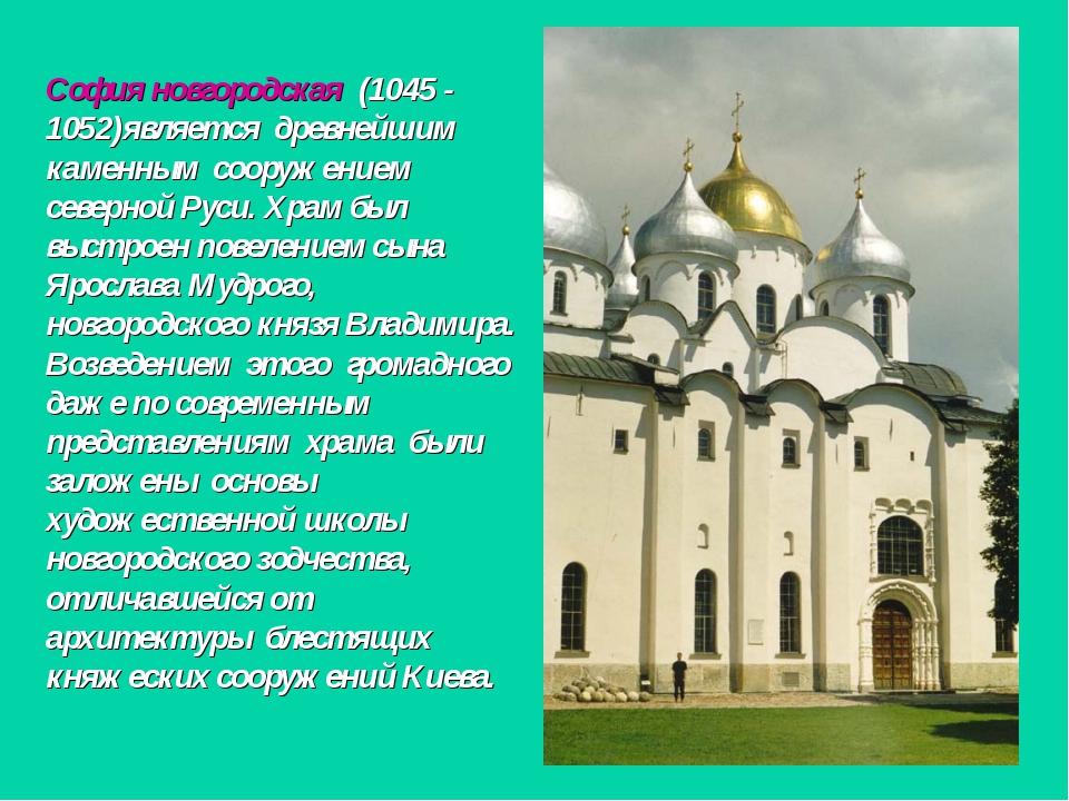София новгородская (1045 - 1052)является древнейшим каменным сооружением...