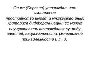 Он же (Сорокин) утверждал, что социальное пространство имеет и множество иных