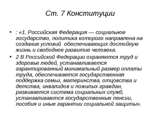 Ст. 7 Конституции : «1. Российская Федерация — социальное государство, полити...