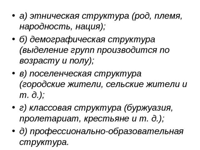 а) этническая структура (род, племя, народность, нация); б) демографическая с...