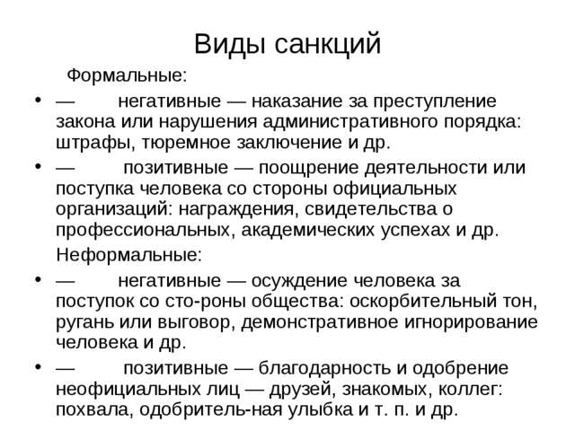 Виды санкций Формальные: — негативные — наказание за преступление закона или...