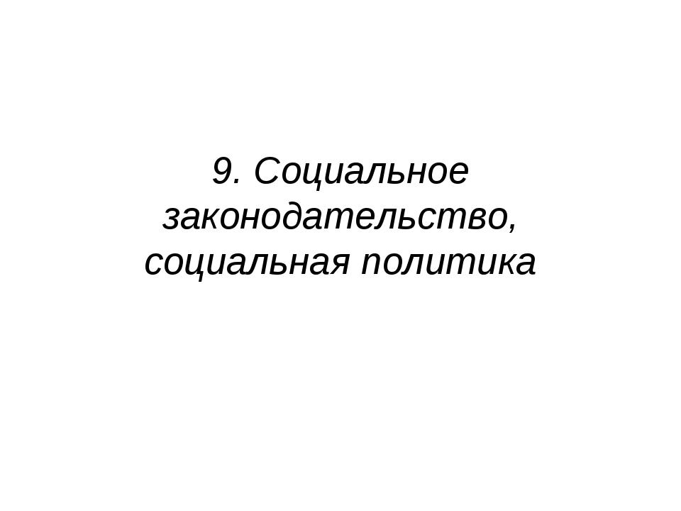 9. Социальное законодательство, социальная политика