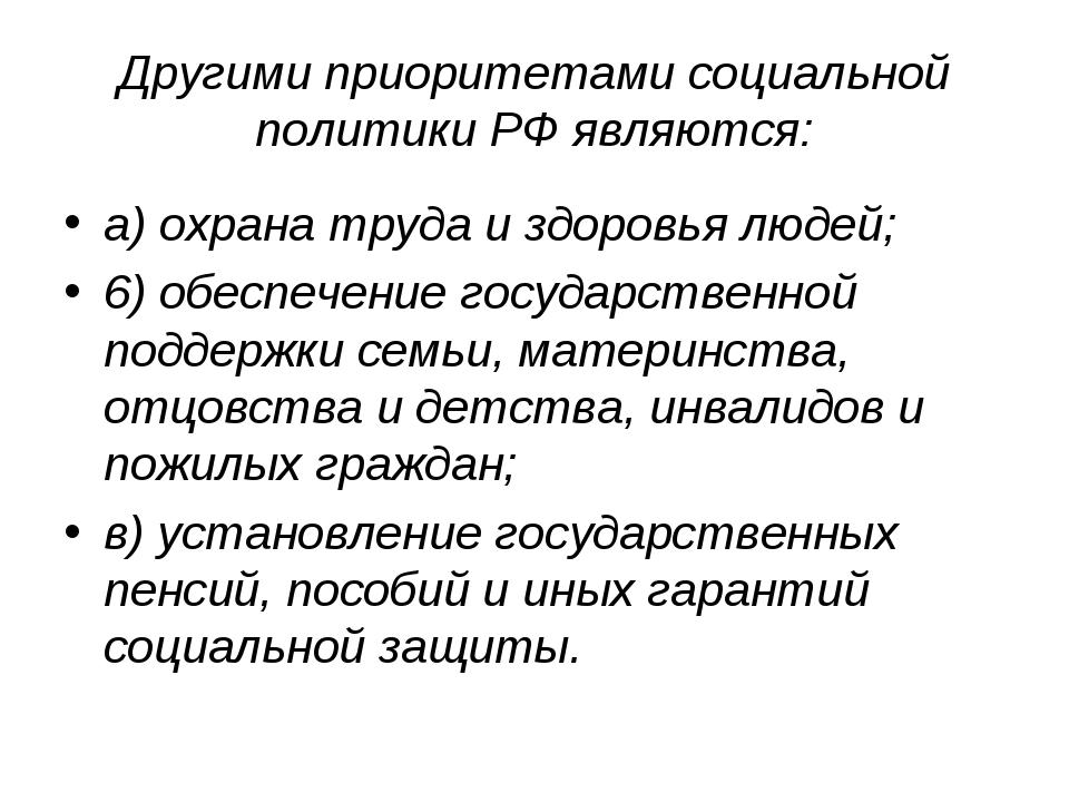 Другими приоритетами социальной политики РФ являются: а) охрана труда и здоро...