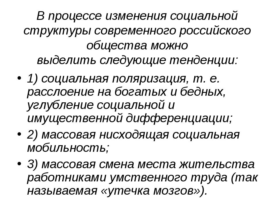 В процессе изменения социальной структуры современного российского общества м...