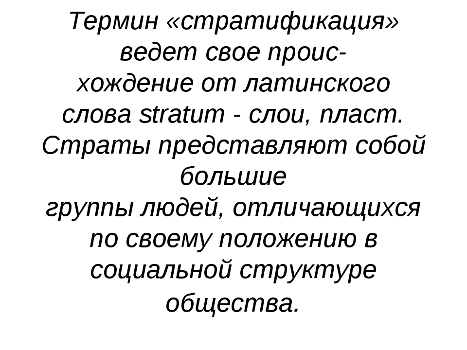 Термин «стратификация» ведет свое проис- хождение от латинского слова stratum...