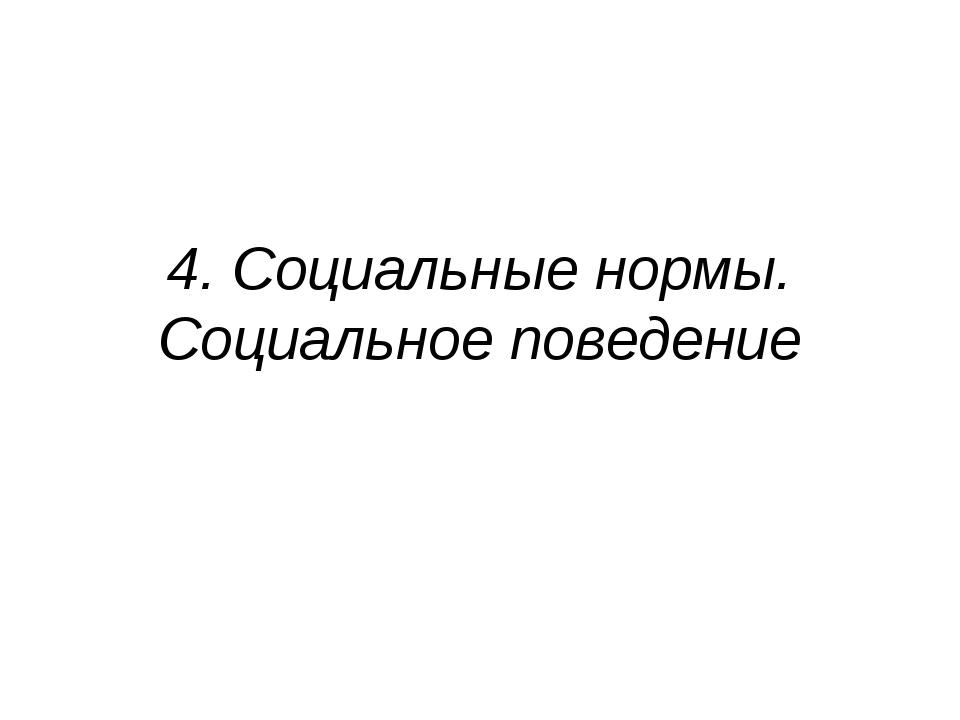 4. Социальные нормы. Социальное поведение